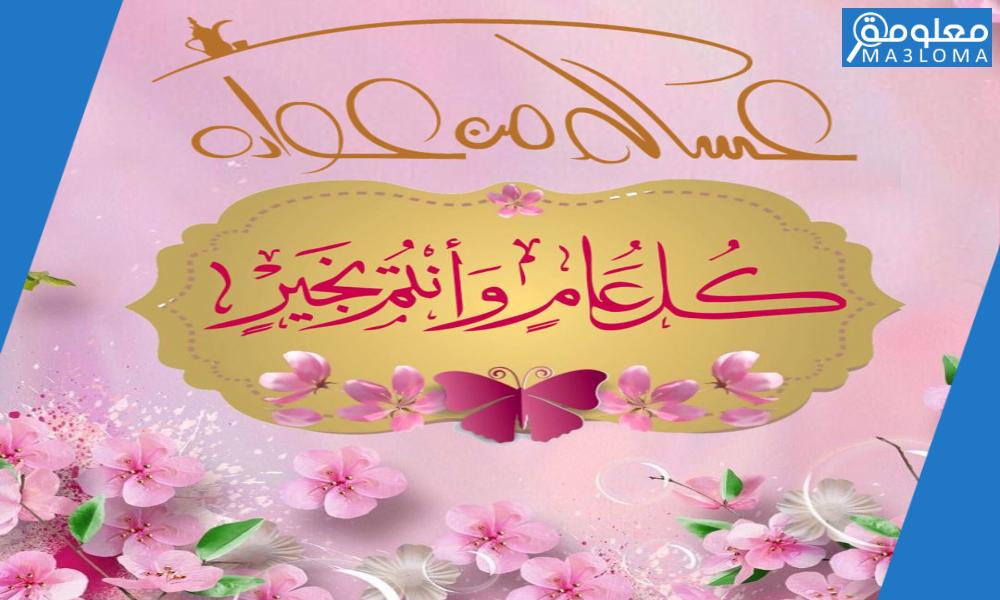 عبارات نضج تهنئة بالعيد وشهر رمضان المبارك 2021 ..