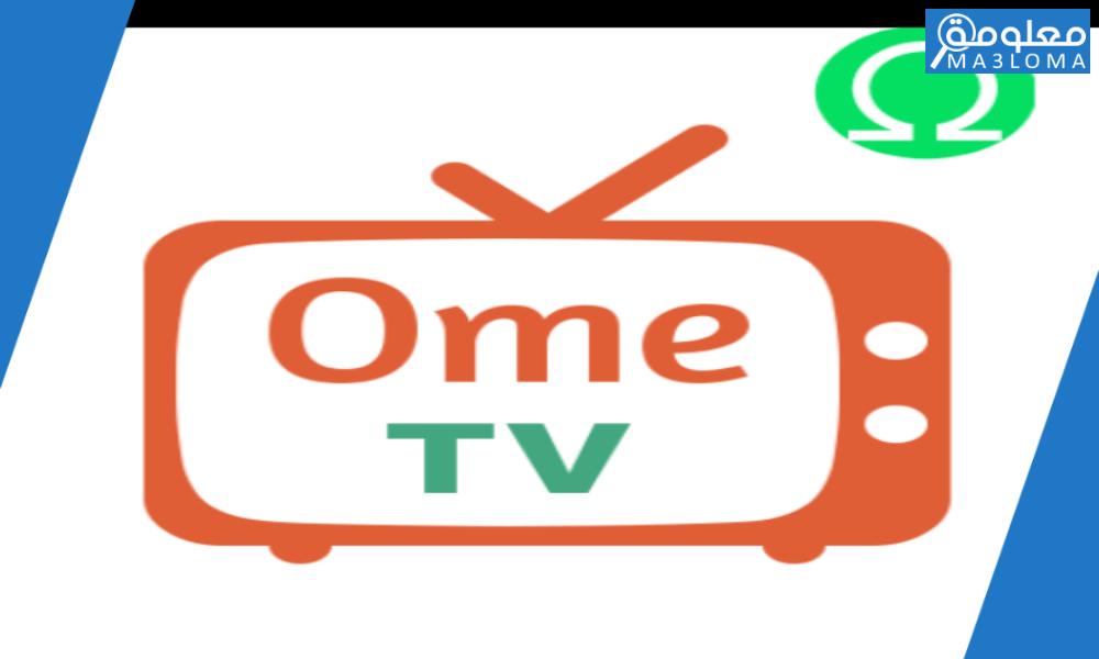 رابط ome tv تحميل للاندرويد والايفون …. ome.tv