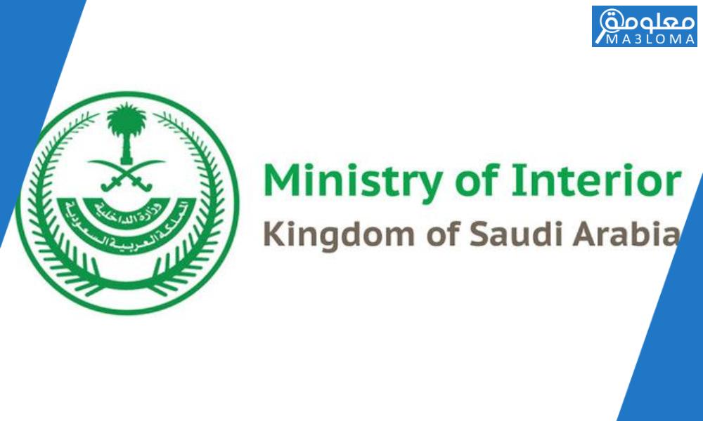 من ابرز قطاعات وزارة الداخلية السعودية ….