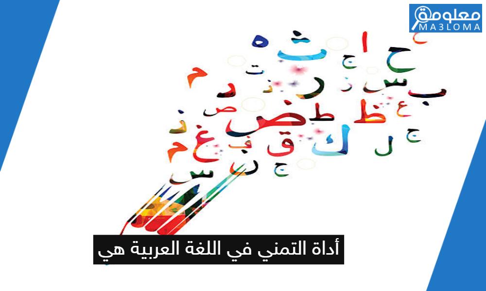أداة التمني في اللغة العربية هي …