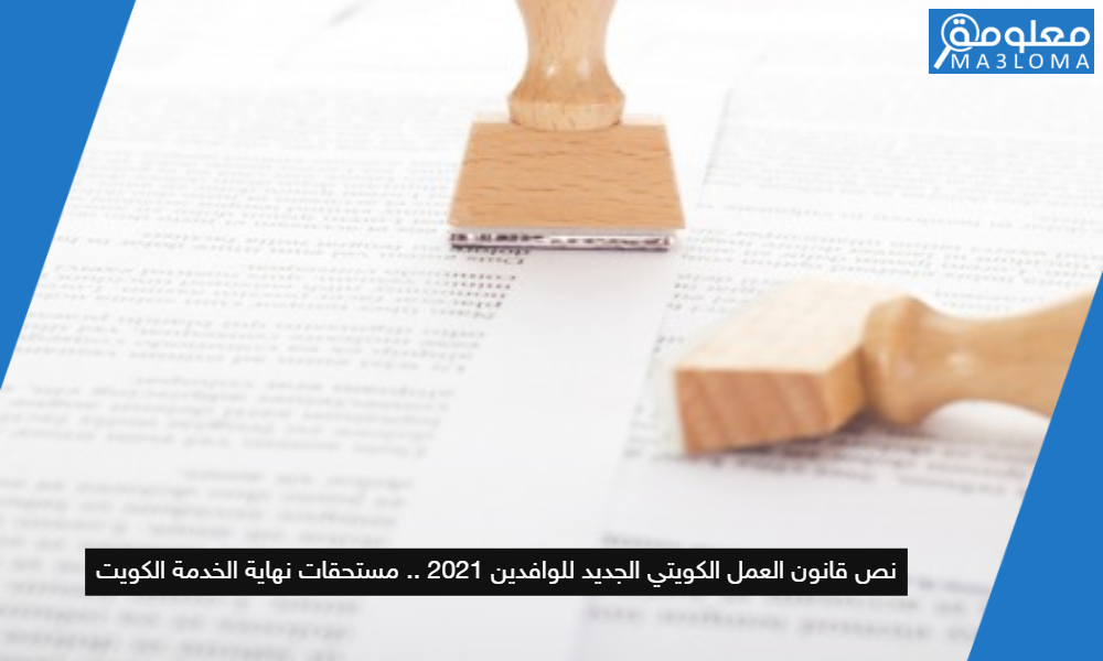نص قانون العمل الكويتي الجديد للوافدين 2021 .. مستحقات نهاية الخدمة الكويت