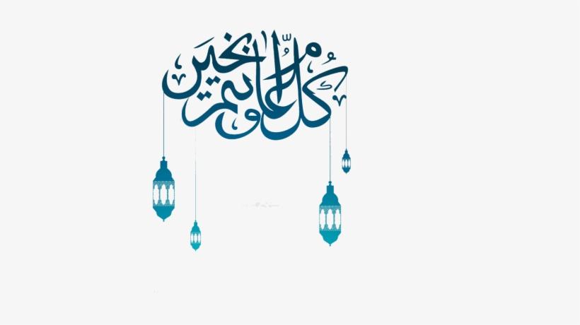 رسايل عيد اضحى مبارك بالانجليزي 2021