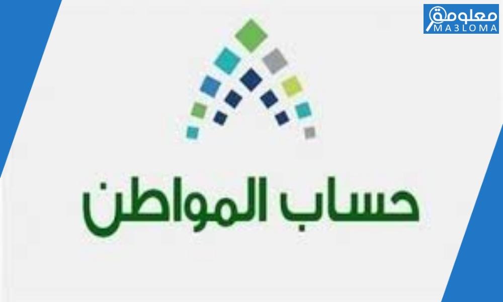 حساب المواطن تحت الإجراء للصرف .. خطوات اعتراض مالي