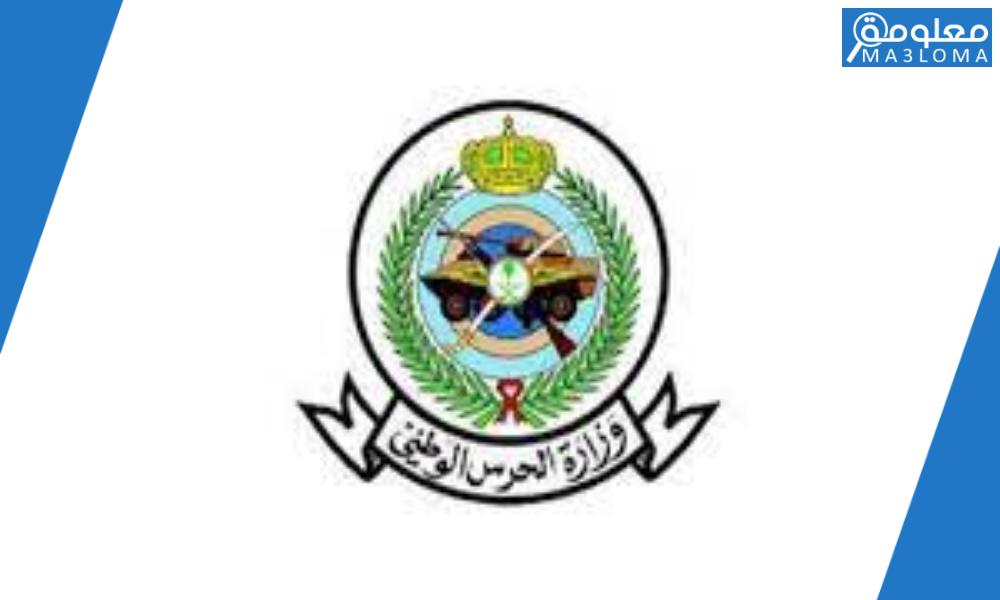 تقديم الحرس الوطني ثانوي 1443