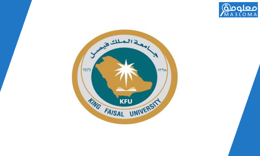 خدمات الطلاب جامعة الملك فيصل 1443