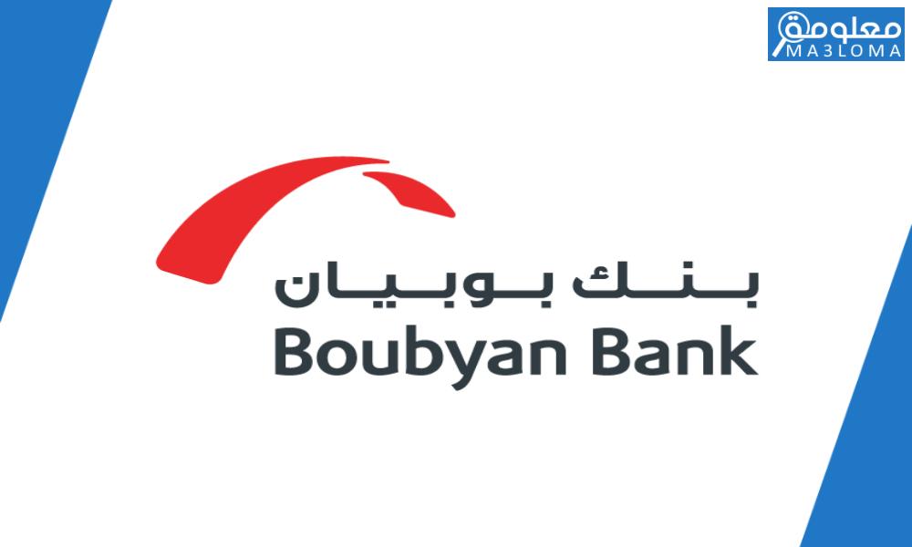 سلم رواتب بنك بوبيان الكويتي 2021