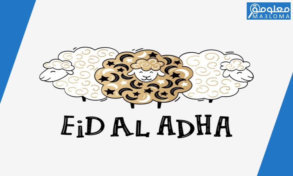 رسايل عيد اضحى مبارك بالانجليزي Eid-ul-Adha 2021