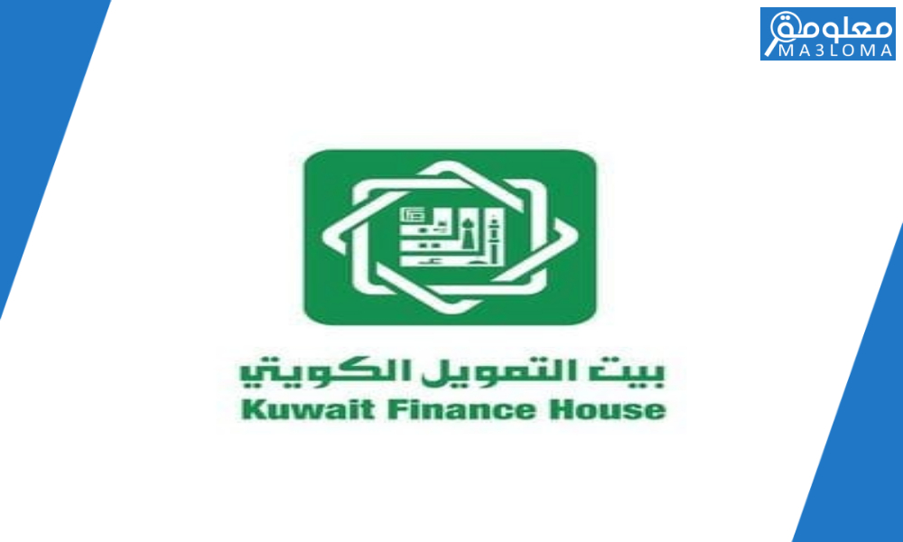 سلم رواتب بيت التمويل الكويت 2021