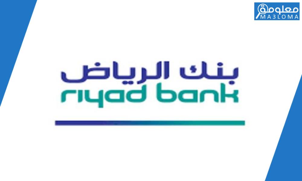 شروط و خطوات فتح حساب بنك الرياض اون لاين خدمة الافراد