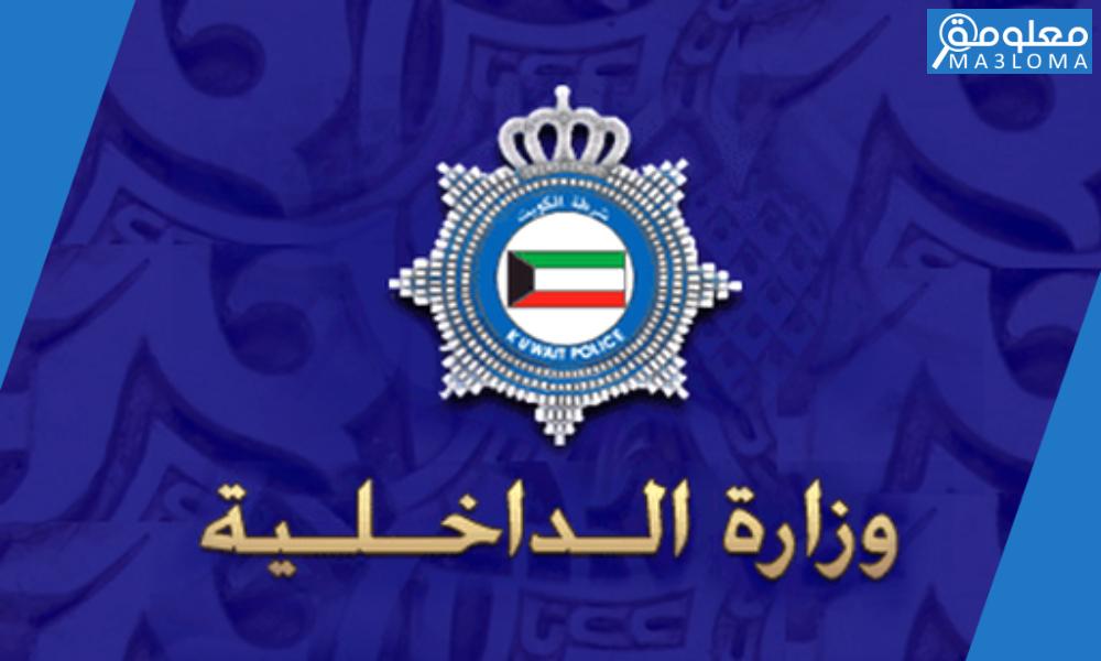 كيفية الاستعلام عن صدور الإقامة بالرقم المدني الكويت 2021