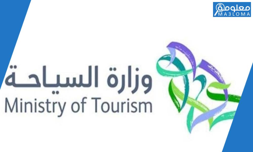 رابط تقديم وزارة السياحة توظيف 1442