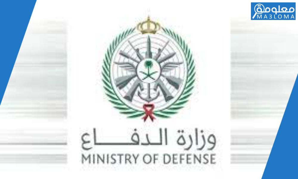 الاستعلام عن نتائج وزارة الدفاع القبول الموحد 1442 بالرابط..mod.gov.sa