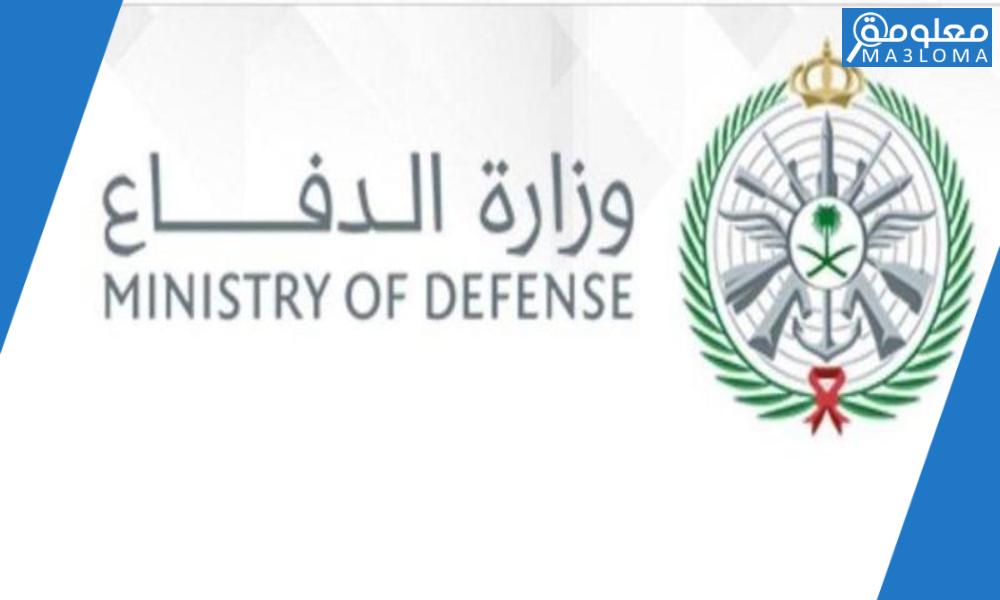 رابط وزارة الدفاع جامعيين 1443 … وزارة الدفاع ضباط جامعيين mod.gov.sa