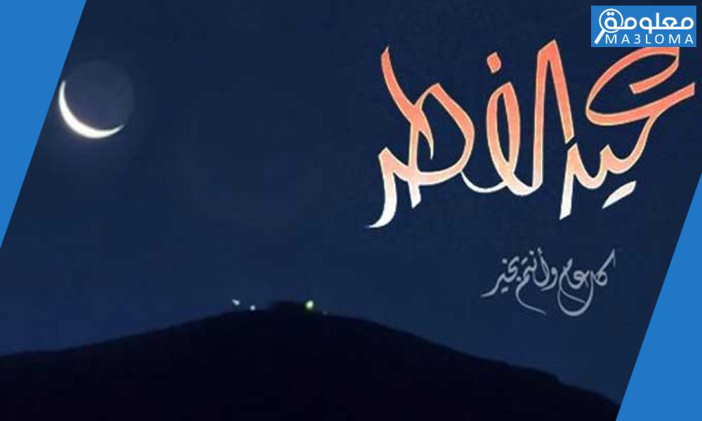 العيد يوم كم بالعالم العربي .. كم باقي يوم على العيد تقويم فلكي