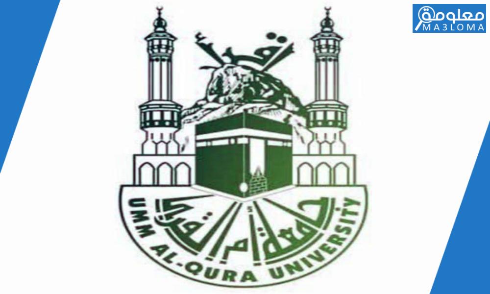 دليل قبول جامعة ام القرى pdf 1443 / 2021
