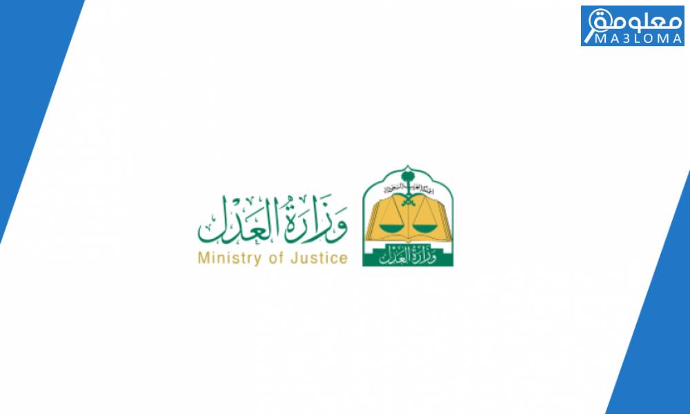 استعلام عن صك عقاري ناجز ووزارة العدل السعودية