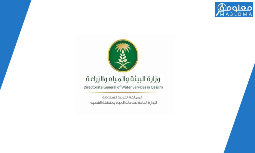 استعلام عن دعم المواشي وزارة البيئة والمياه والزراعة السعودية