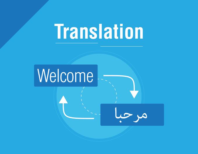 ترجمهمن عربي ل انجليزي مجاني