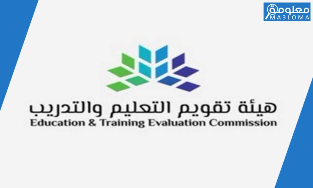 هيئة تقويم التعليم والتدريب تسجيل الدخول 1442
