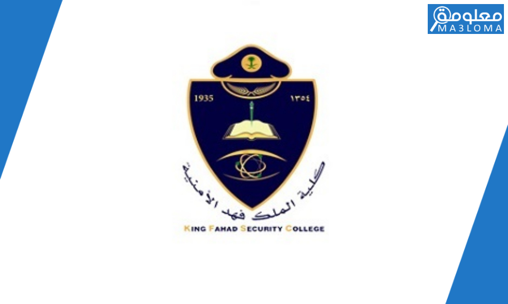 رابط كلية الملك فهد الامنية تقديم الجامعيين 1442