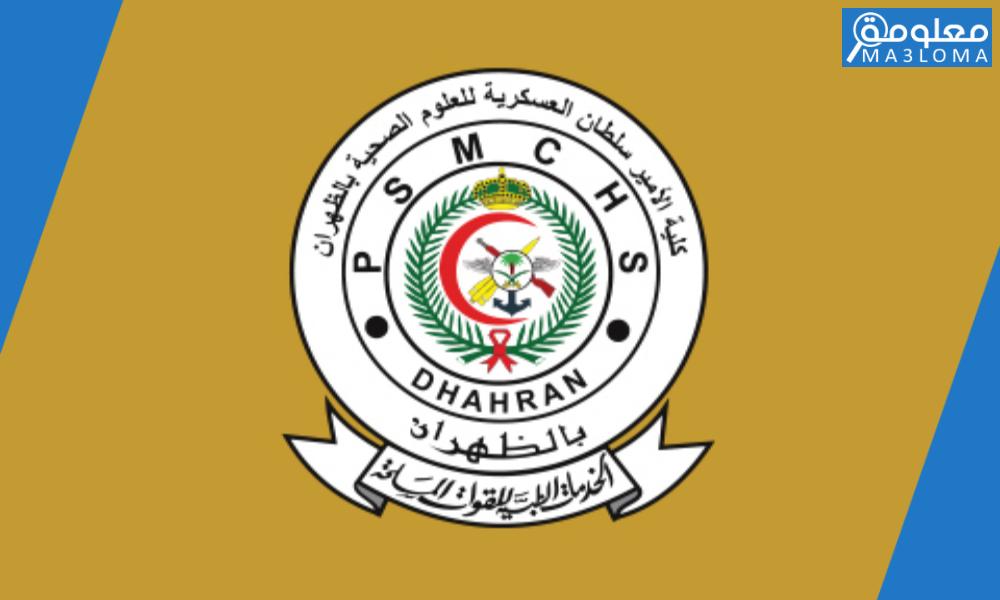 تقديم كلية الامير سلطان العسكرية للعلوم الصحية 1442