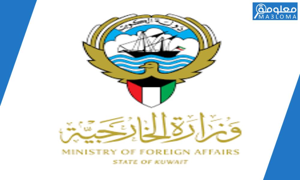 كيفية حجز موعد الخارجية الكويتية 1442