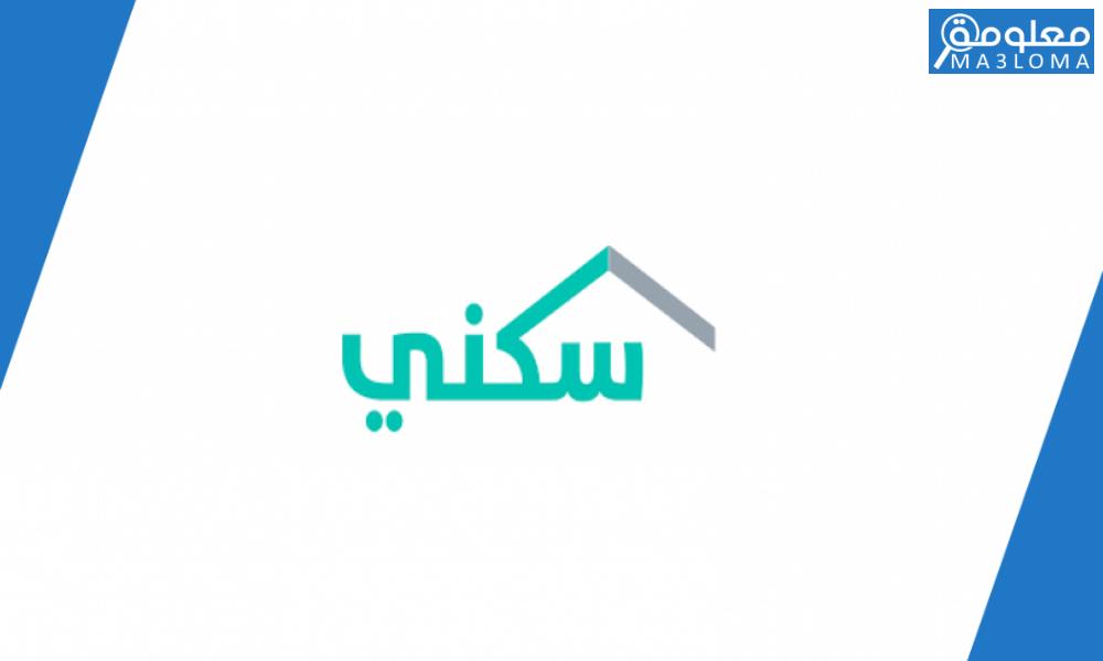 رقم سكني الموحد المجاني وزارة الاسكان 1442
