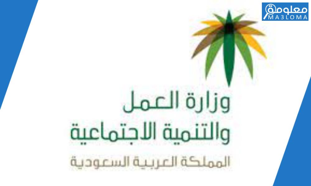 طريقة حجز موعد مكتب العمل الرياض 1442