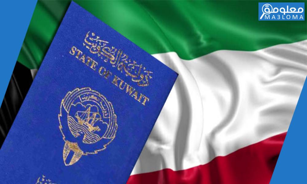 كيفية حجز موعد جوازات العاصمة الكويت 1442