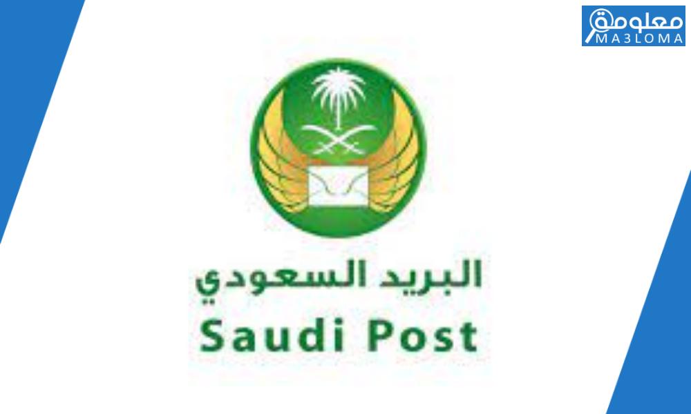 ما رمز الرياض البريدي الجديد 1442 ؟