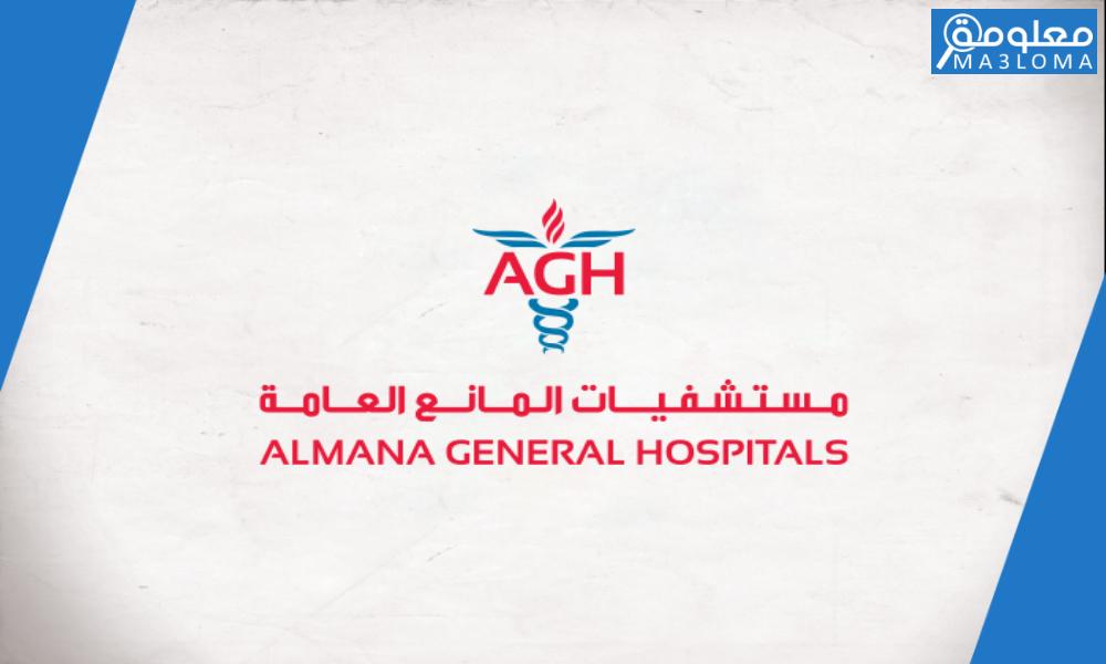 رقم مستشفى المانع الخبر للتواصل السعودية