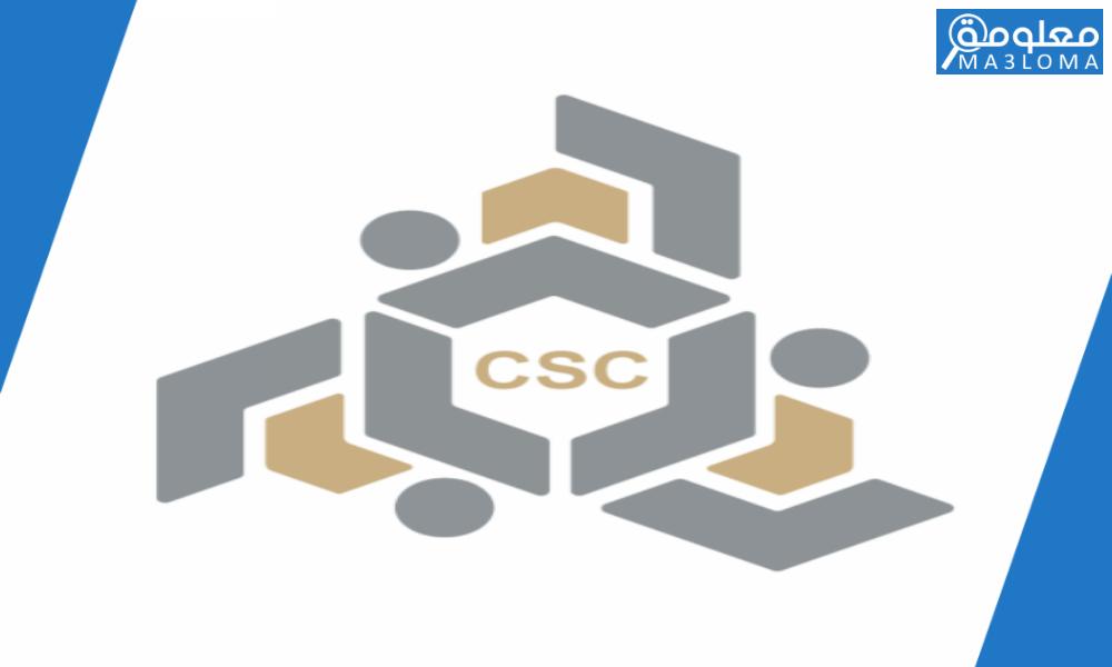 بريد ديوان الخدمة المدنية الجديد CSC الكويت 2021