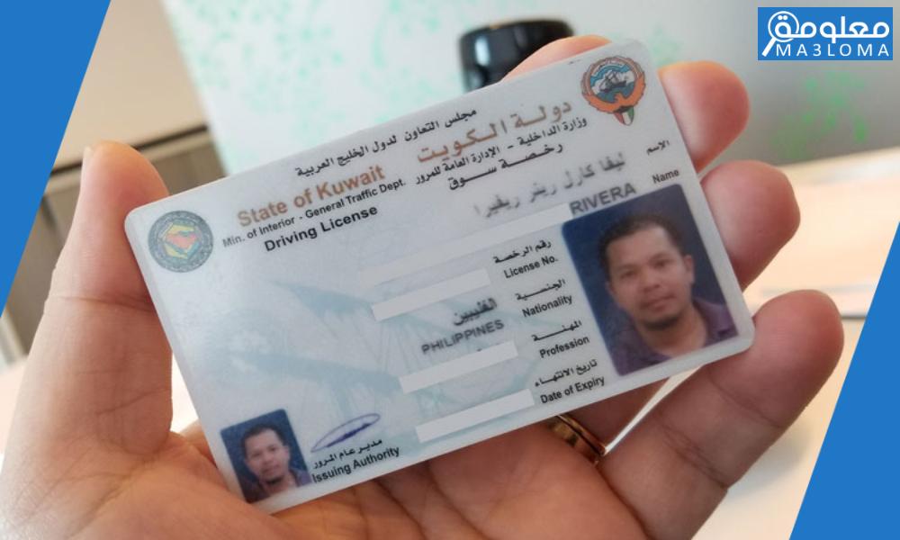 رابط توصيل البطاقة المدنية الكويتية للمنزل