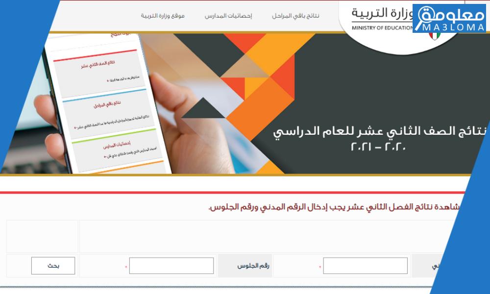 رقم الجلوس الكويت نتائج طلاب المرحلة الثانوية كاملة 2021
