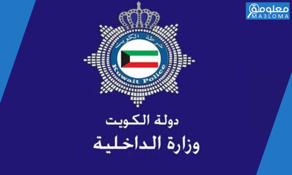 استعلام عن رقم المرجع الكويت .. خطوات الاستعلام عن المخالفات برقم المرجع