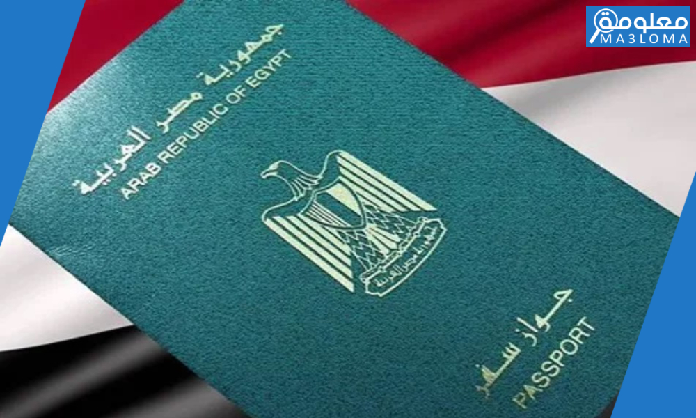 كيفية الاستعلام عن جواز السفر المصري بالكويت 2021