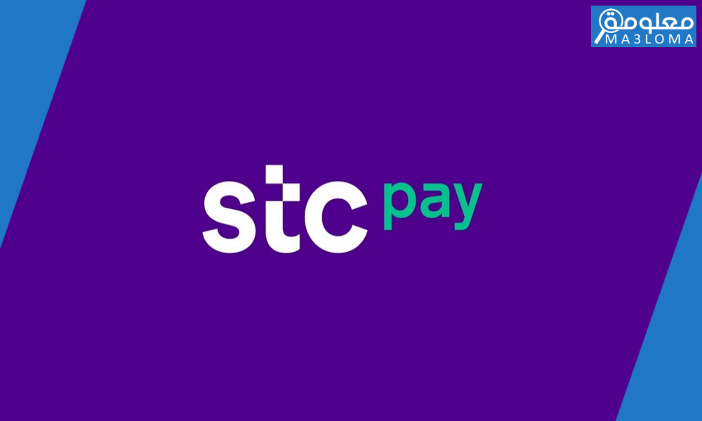ما هو الرمز الترويجي stc pay… احدث كود خصم اس تي سي باي 2021