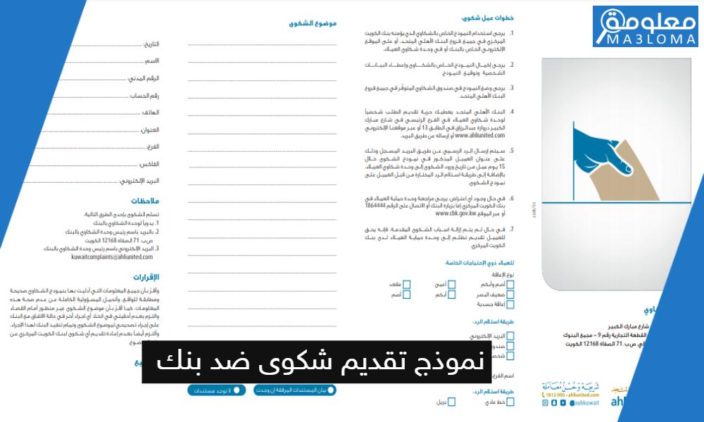تحميل نموذج تقديم شكوى ضد بنك PDF