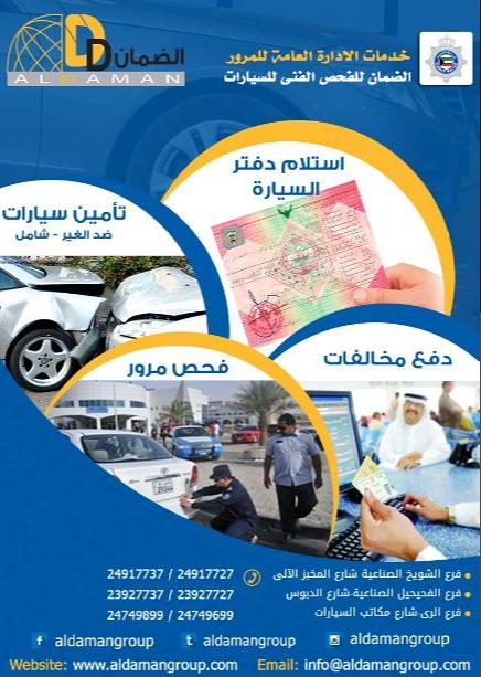 ارقام فروع شركة الضمان للفحص الفني الكويت