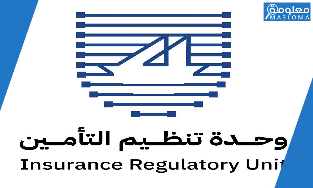 نظام وحدة تنظيم التأمين الكويت IruSoft الجديد