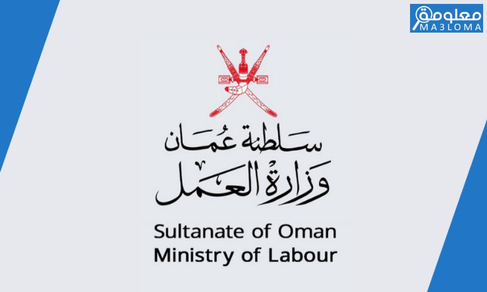 رابط تسجيل باحث عن عمل في وزارة العمل