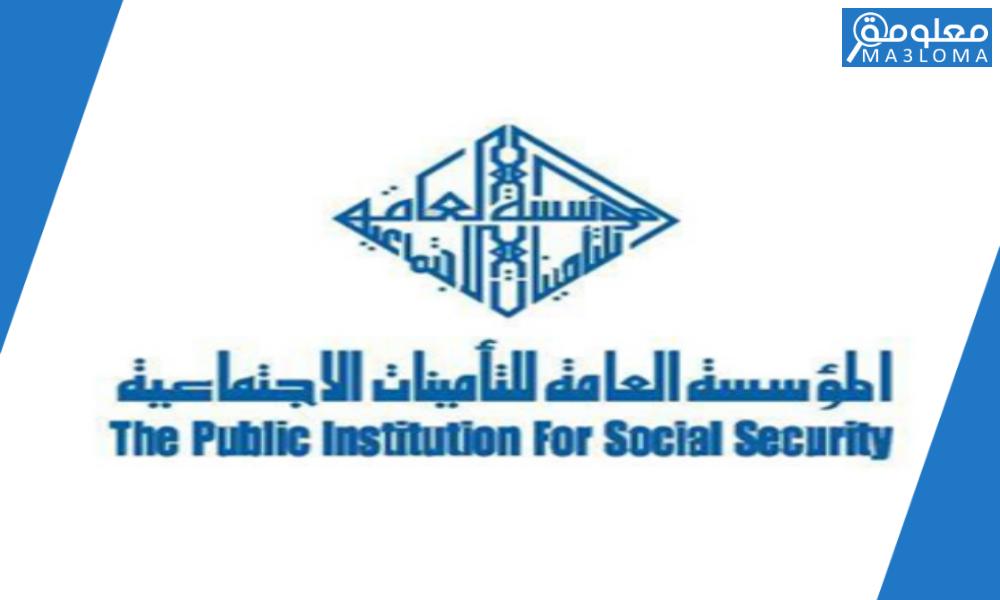 كيفية حجز موعد التامينات الاجتماعية الكويت 2021
