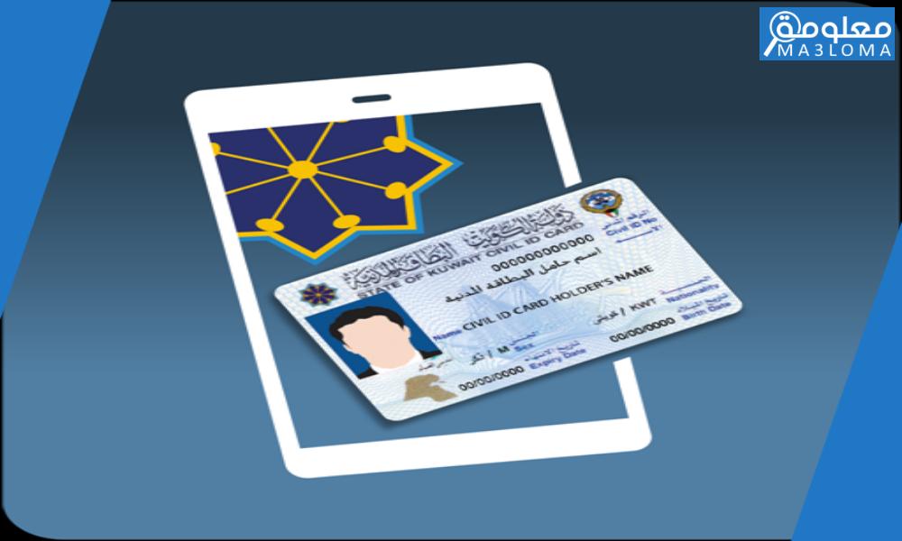 رقم شركة توصيل البطاقة المدنية للبيت الكويت