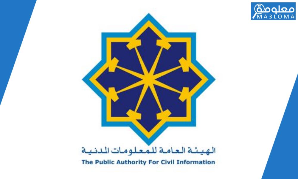 هية المعلومات المدنيه الاستعلام عن موقف البطاقة المدنية