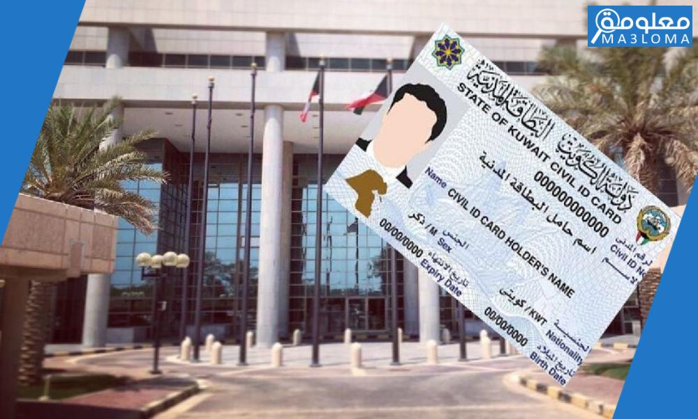 خدمة طلب توصيل البطاقة المدنية للبيت الكويت