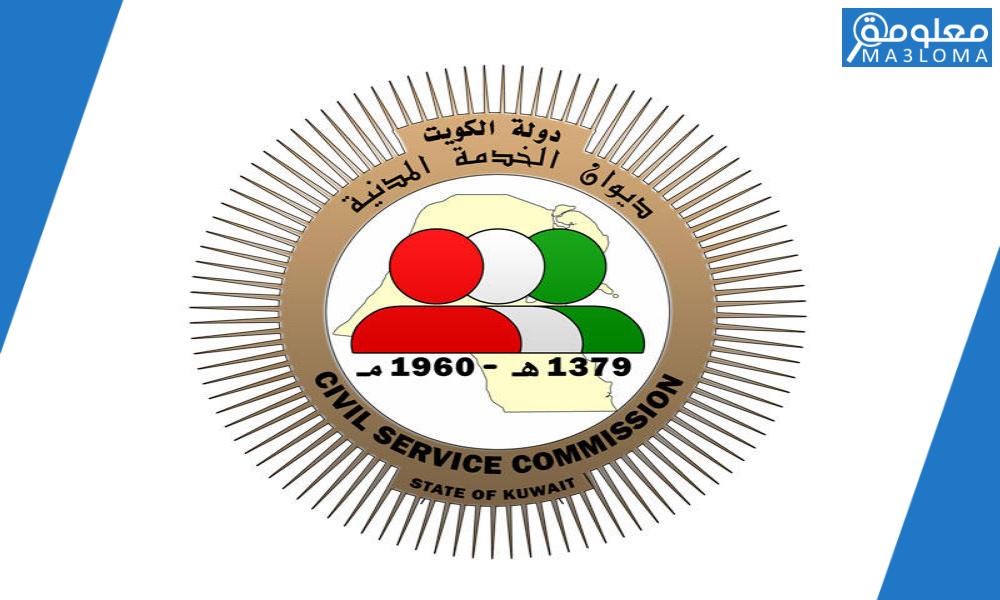 ديوان الخدمة المدنية الكويت الجديد 2021