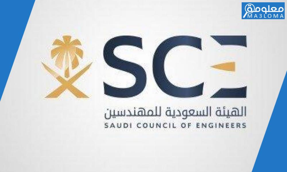 الهيئة السعودية للمهندسين الاعتماد المهني .. شروط التسجيل في هيئة المهندسين
