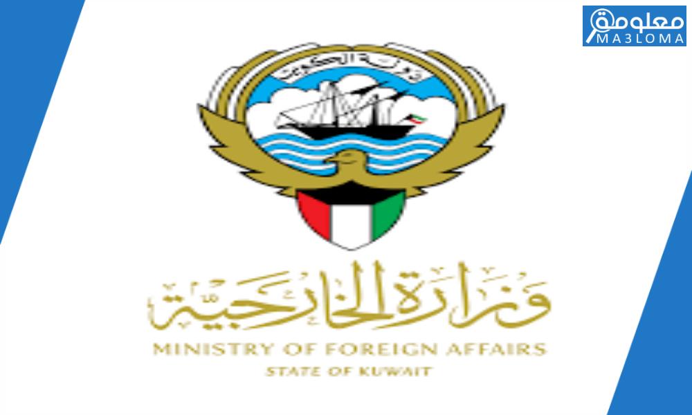 خطوات حجز موعد وزارة الخارجية الكويتية الشويخ mofa-app.paci.gov.kw