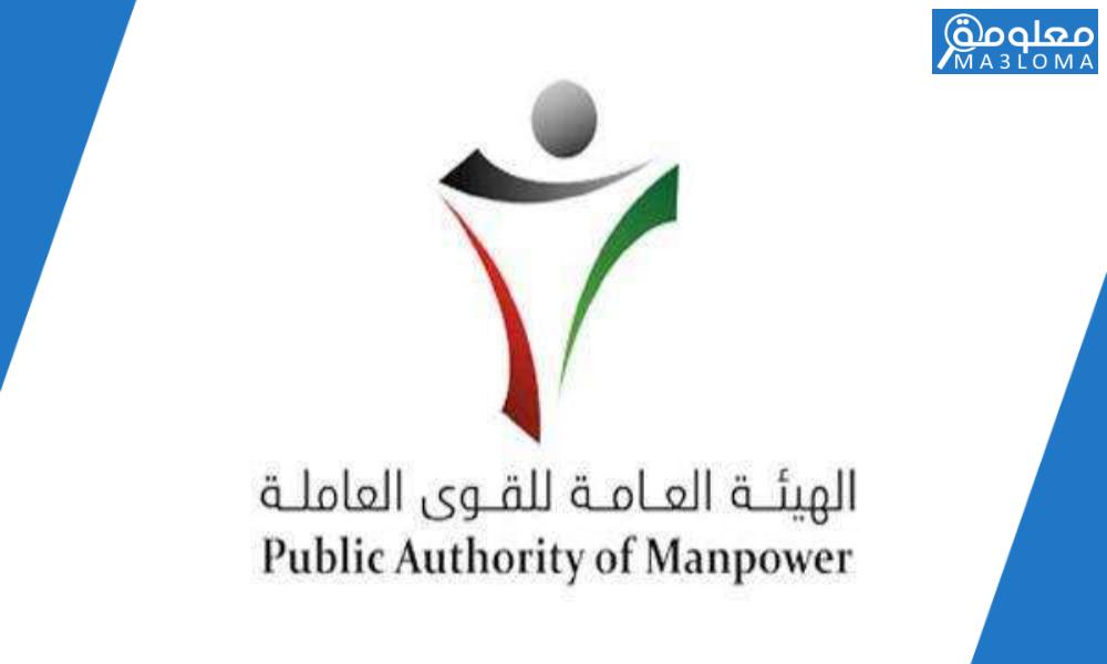 الهيئة العامة للقوى العاملة تجديد اذن العمل الكويت