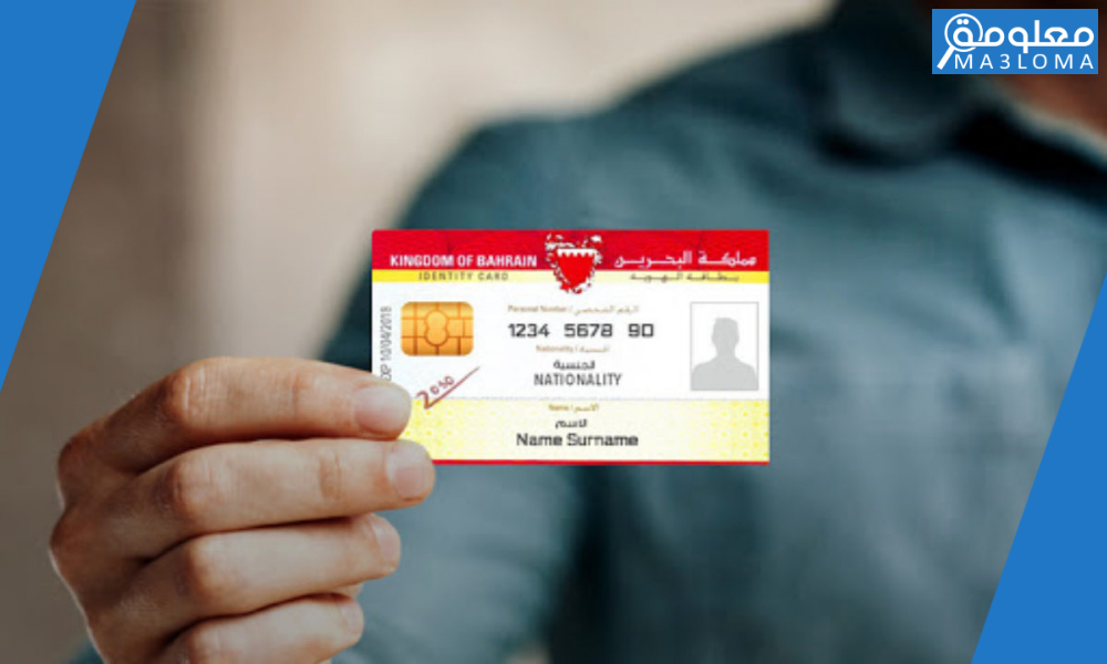 رابط تجديد البطاقة الذكية البحرين اون لاين